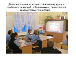 Для привлечения интереса к элективному курсу и профориентационной работы акти