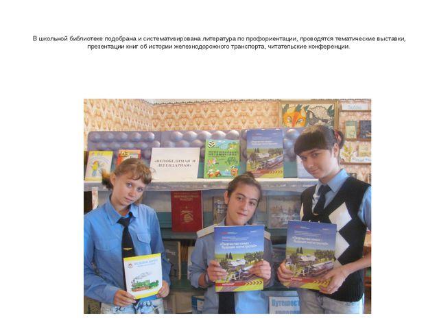 В школьной библиотеке подобрана и систематизирована литература по профориент...