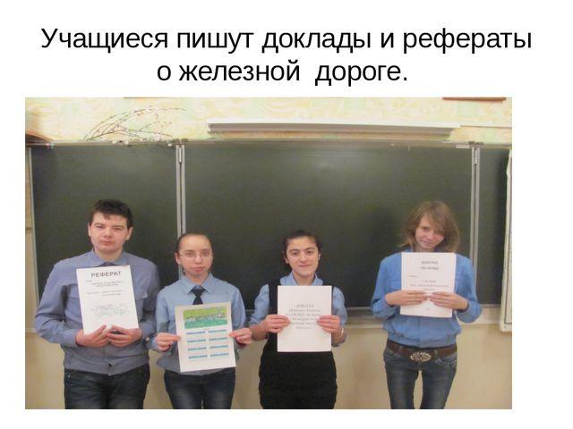 Учащиеся пишут доклады и рефераты о железной дороге.