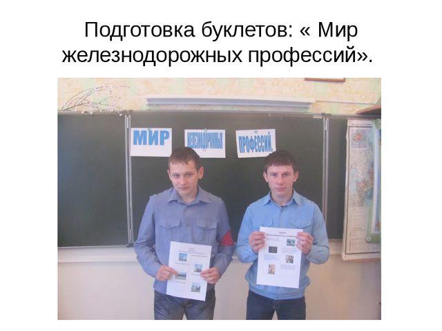 Подготовка буклетов: « Мир железнодорожных профессий».