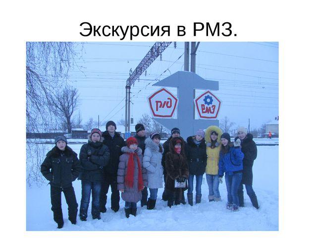 Экскурсия в РМЗ.
