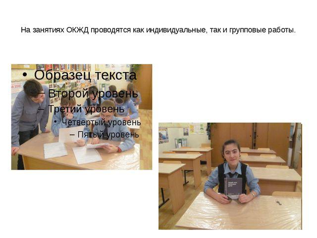 На занятиях ОКЖД проводятся как индивидуальные, так и групповые работы.