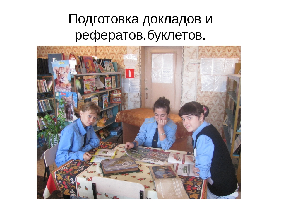 Подготовка докладов и рефератов,буклетов.