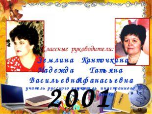 2001 год Землина Надежда Васильевна учитель русского языка Канточкина Татьяна