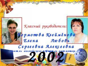 2002 год Классный руководители: Бормотова Елена Сергеевна Учитель английского