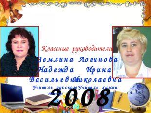 2008 год Классные руководители: Землина Надежда Васильевна Учитель русского я