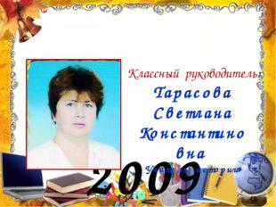 2009 год Классный руководитель: Тарасова Светлана Константиновна Учитель исто