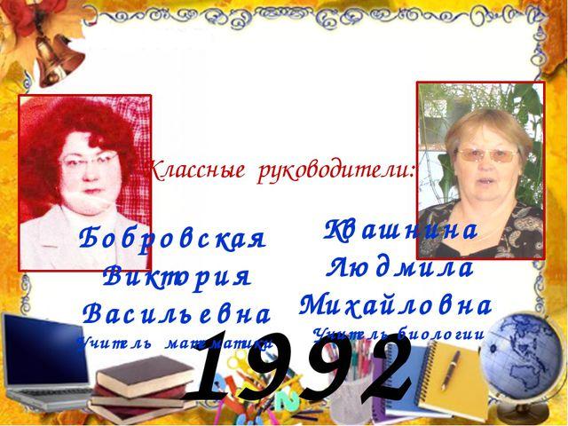 1992 год Бобровская Виктория Васильевна Учитель математики Классные руководит...