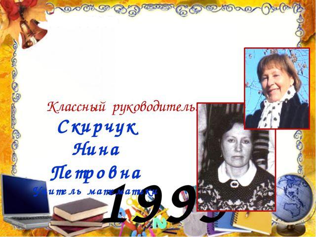 1993 год Классный руководитель: Скирчук Нина Петровна Учитель математики