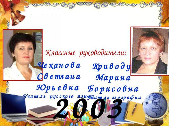 2003 год Классные руководители: Чеканова Светлана Юрьевна Учитель русского яз...