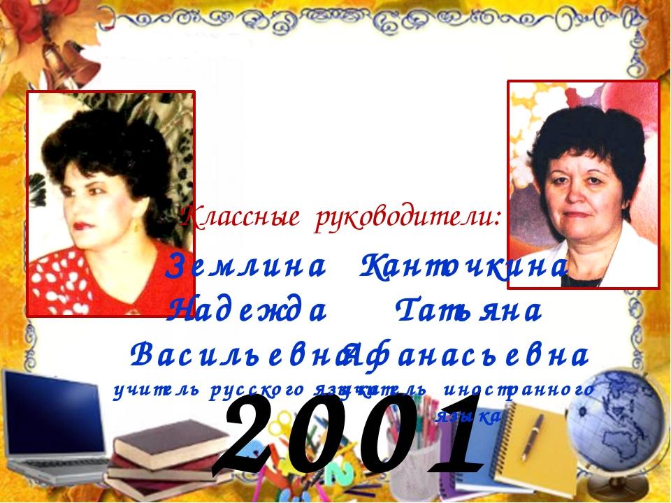 2001 год Землина Надежда Васильевна учитель русского языка Канточкина Татьяна...