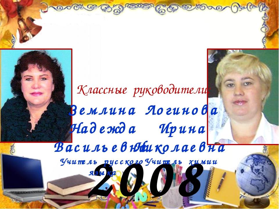 2008 год Классные руководители: Землина Надежда Васильевна Учитель русского я...