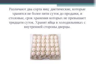 Различают два сорта яиц: диетические, которые хранятся не более пяти суток до