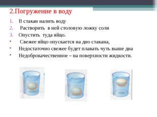 2.Погружение в воду В стакан налить воду Растворить в ней столовую ложку соли