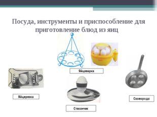 Посуда, инструменты и приспособление для приготовление блюд из яиц Яйцеварка