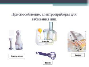 Приспособление, электроприборы для взбивания яиц. Измельчитель Венчик Комбайн