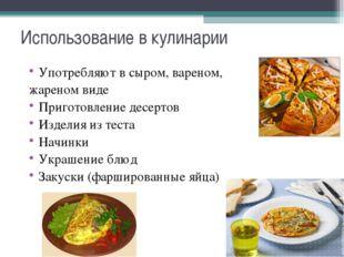 Использование в кулинарии Употребляют в сыром, вареном, жареном виде Приготов