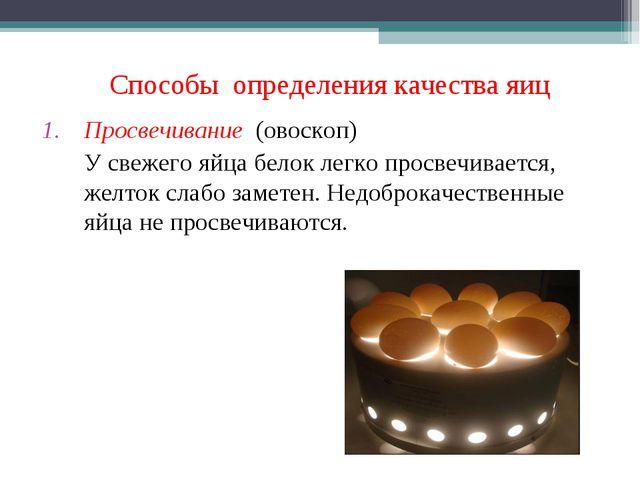 Способы определения качества яиц Просвечивание (овоскоп) У свежего яйца бело...