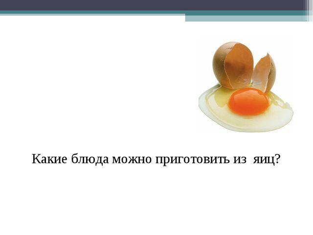 Какие блюда можно приготовить из яиц? Samsung - null