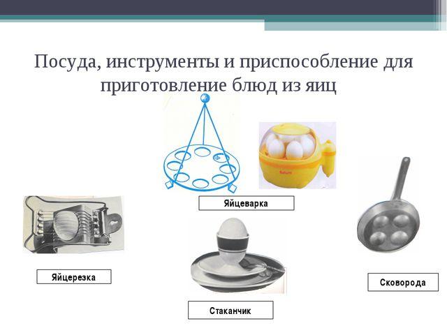 Посуда, инструменты и приспособление для приготовление блюд из яиц Яйцеварка...