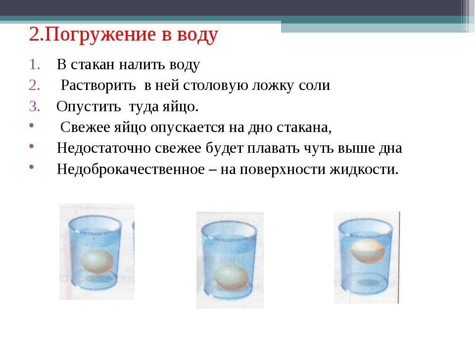 2.Погружение в воду В стакан налить воду Растворить в ней столовую ложку соли...