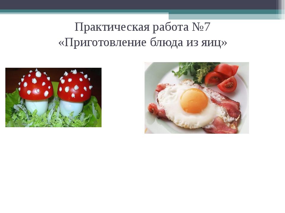 Практическая работа №7 «Приготовление блюда из яиц»