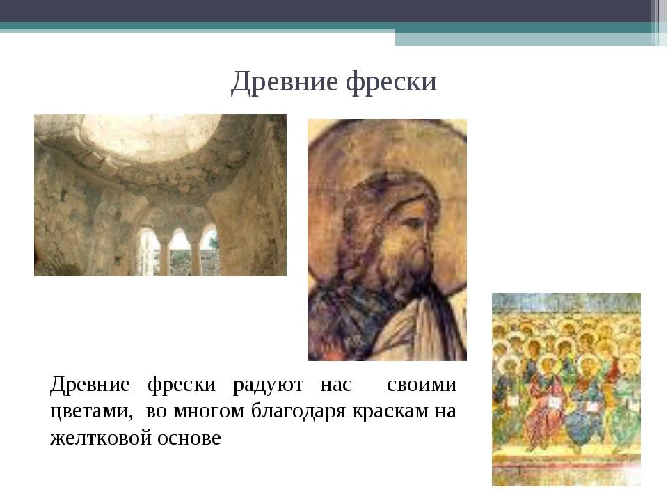 Древние фрески Древние фрески радуют нас своими цветами, во многом благодаря...