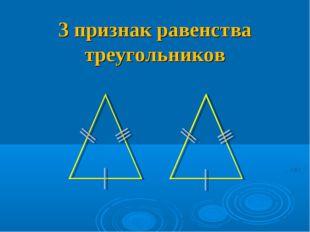 3 признак равенства треугольников