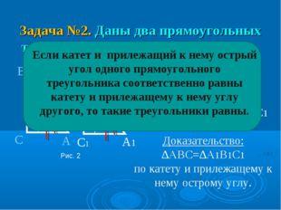 Задача №2. Даны два прямоугольных треугольника доказать их равенство Дано: ∆