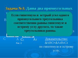 Задача №3. Даны два прямоугольных треугольника доказать их равенство Дано: ∆