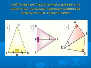 Найти равные треугольники и доказать их равенство, используя признаки равенст
