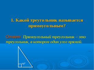 1. Какой треугольник называется прямоугольным? Ответ: Прямоугольный треуголь