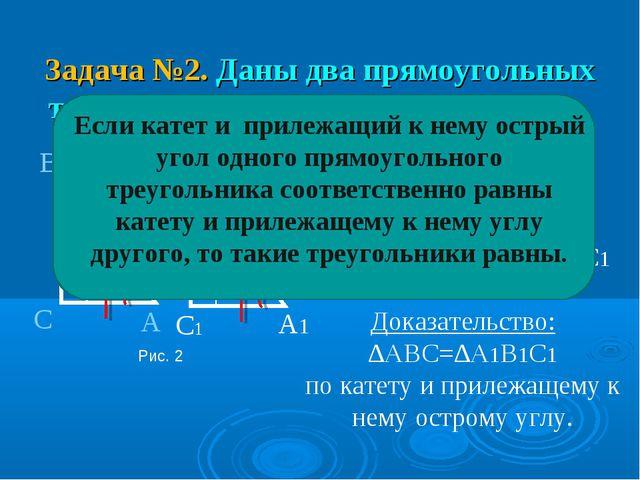 Задача №2. Даны два прямоугольных треугольника доказать их равенство Дано: ∆...