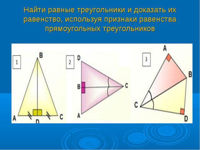 Найти равные треугольники и доказать их равенство, используя признаки равенст...