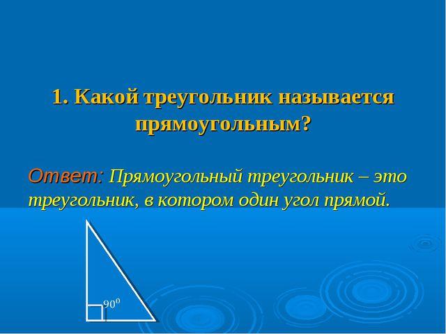 1. Какой треугольник называется прямоугольным? Ответ: Прямоугольный треуголь...