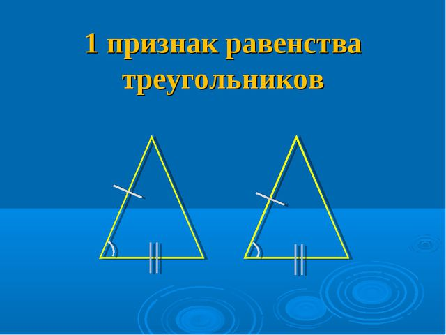 1 признак равенства треугольников