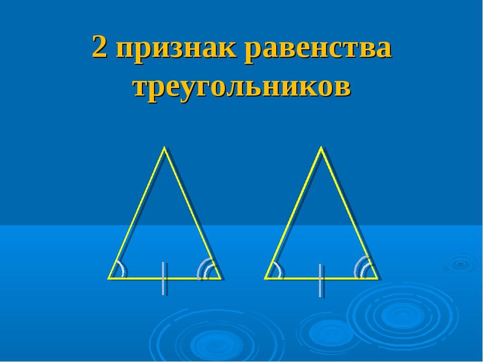 2 признак равенства треугольников