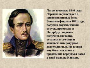 Летом и осенью 1840 года Лермонтов участвует в кровопролитных боях. В начале