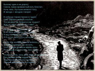 Выхожу один я на дорогу; Сквозь туман кремнистый путь блестит; Ночь тиха. Пу