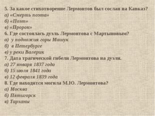 5. За какое стихотворение Лермонтов был сослан на Кавказ? а) «Смерть поэта» б