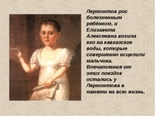 Лермонтов рос болезненным ребёнком, и Елизавета Алексеевна возила его на кав