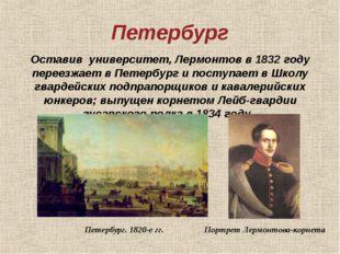 Петербург Оставив университет, Лермонтов в 1832 году переезжает в Петербург