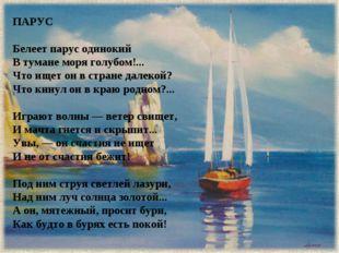 ПАРУС Белеет парус одинокий Втумане моря голубом!... Что ищет онвстране да