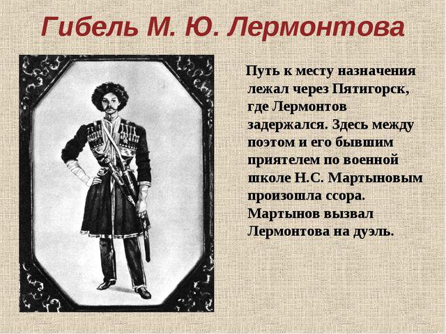 Гибель М. Ю. Лермонтова Путь к месту назначения лежал через Пятигорск, где Ле...