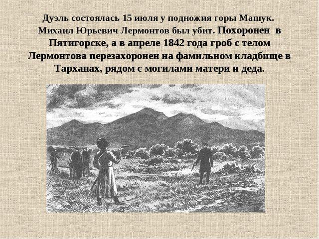Дуэль состоялась 15 июля у подножия горы Машук. Михаил Юрьевич Лермонтов был...