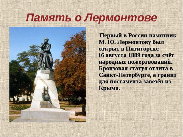 Память о Лермонтове Первый в России памятник М. Ю. Лермонтову был открыт в Пя...