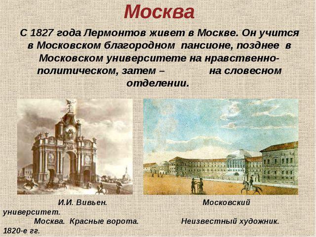 Москва С 1827 года Лермонтов живет в Москве. Он учится в Московском благородн...