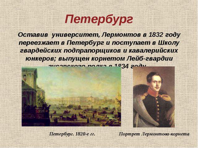 Петербург Оставив университет, Лермонтов в 1832 году переезжает в Петербург...