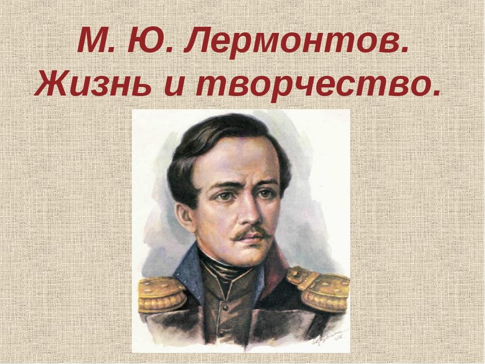 М. Ю. Лермонтов. Жизнь и творчество.