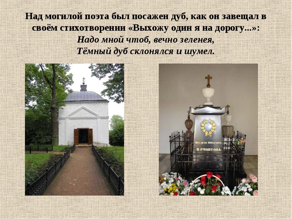 Над могилой поэта был посажен дуб, как он завещал в своём стихотворении «Выхо...
